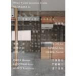 When B-side Becomes A-side | Jo Nagasaka | 9784306046429