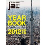 JA 88. Yearbook 2012 Global Perspectives on Japanese Architecture   Japan Architect   9784786902437
