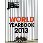 JA 92. WORLD YEARBOOK 2013. World Architectural Scene in 2013 | 9784786902505