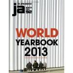 JA 92. WORLD YEARBOOK 2013. World Architectural Scene in 2013 | 9784786902505