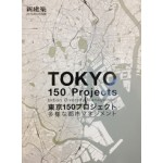 Tokyo 150 Projects