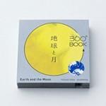 360 Book: Earth and the Moon | Yusuke Oono | 9784861525513
