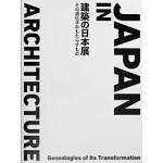 Japan In Architecture. Genealogies of Its Transformation | 9784863585836 | Mori Art Museum