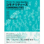 Commonalities | Production of Behaviours | Atelier Bow-wow | lixil | 9784864800099