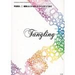 Tangling. Akihisa Hirata. Contemporary Architect's Concept Series 8 | 9784872751666