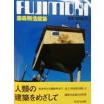 Fujimori Terunobu | 9784887062832