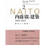Hiroshi Naito 2005-2013. From Protoform to Protoscape 2   Hiroshi Naito   9784887063389   TOTO