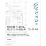 Waro Kishi Selected Works