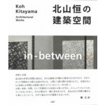 Koh Kitayama. Architectural Works in - between | Koh Kitayama | 9784903348407 | ADP