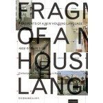 Fragments of a New Housing Language. Contemporary Urban Housing In Korea | Moongyu Choi | 9788996450870