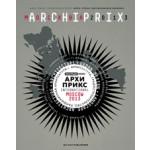 Archiprix International Moscow Russia 2013. The World's Best Graduation Projects. Architecture - Urban design - Landscape | Henk van der Veen | 9789462080423