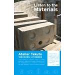 Atelier Tekuto. Listen to the Materials