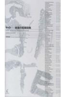 SITES. Architectural Workshop of Disposition | 9784761532017