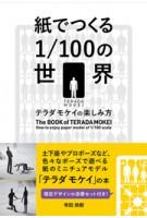 The Book of TERADA MOKEI. How to enjoy paper model of 1/100 scale | Terada Mokei | 9784766122909