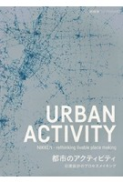 URBAN ACTIVITY. NIKKEN - rethinking livable place making | 9784786902895 | Shinkenchiku-sha