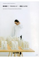 Ryuji Fujimura | Prototyping: Many Models and Remarks | Ryuji Fujimura | 9784864800136