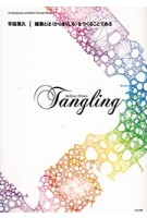 Tangling. Akihisa Hirata. Contemporary Architect's Concept Series 8 | 9784872751666