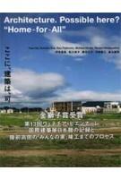Architecture. Possible Here? | Toyo Ito, Kumiko Inui, Sou Fujimoto, Akihisa Hirata, Naoya Hatakeyama | 9784887063310