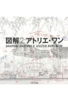 Graphic Anatomy 2. Atelier Bow-Wow | Yoshiharu Tsukamoto, Momoyo Kajima | 9784887063402