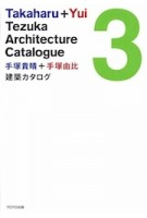 Takaharu + Yui Tezuka. Architecture Catalogue 3 | Takaharu Tezuka, Yui Tezuka | 9784887063501