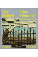 Yona Friedman. Drawings and Models 1945-2015 | 9787553503738