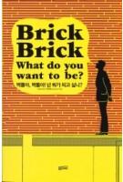 Brick, brick! What do you want to be? | Linyoun Na | 9788968010842 | DAMDI