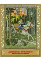 Russische Sprookjes. Met illustraties van Ivan Bilibin | Ivan Bilibin | 9789056626419