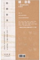 Hetrogeneous Taipei | 9789866204586