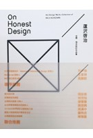 On Honest Design: The Design Works Collection Of Keiji Ashizawa | 9789869331586 | Publisher Garden City