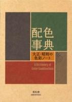 A Dictionary of Color Combinations | 9784861522475 | SEIGENSHA