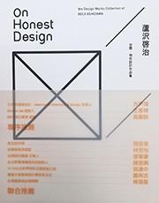 On Honest Design