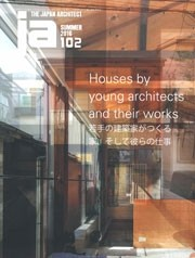 JA 102. Houses by Young Architects and Their Works