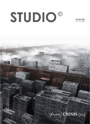 Studio 01. [from] CRISIS [to]